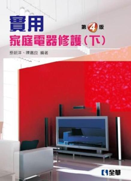 實用家庭電器修護(下)(第四版)
