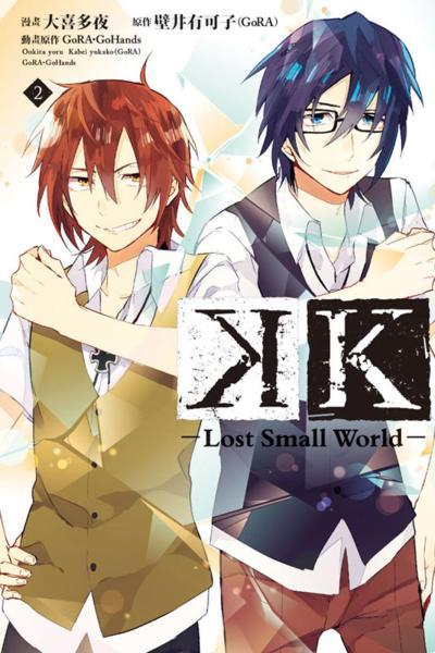 K-Lost Small World- 2