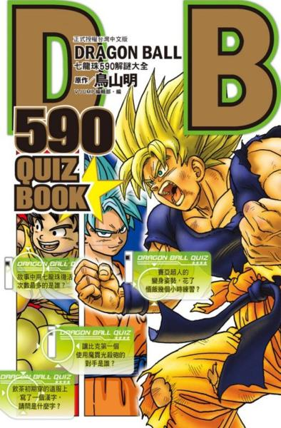 DRAGON BALL 590 QUIZ BOOK七龍珠590解謎大全 全