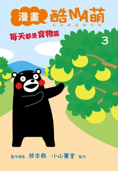 漫畫 酷MA萌 3