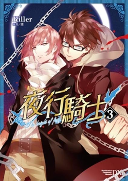 夜行騎士 03(完)