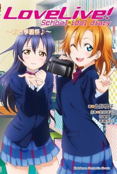 LoveLive!School idol diary2 ~秋日學園祭·~