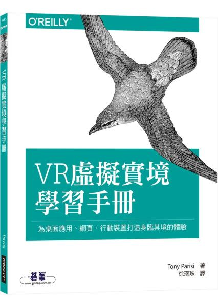 VR虛擬實境學習手冊:為桌面應用、網頁、行動裝置打造身臨其境的體驗