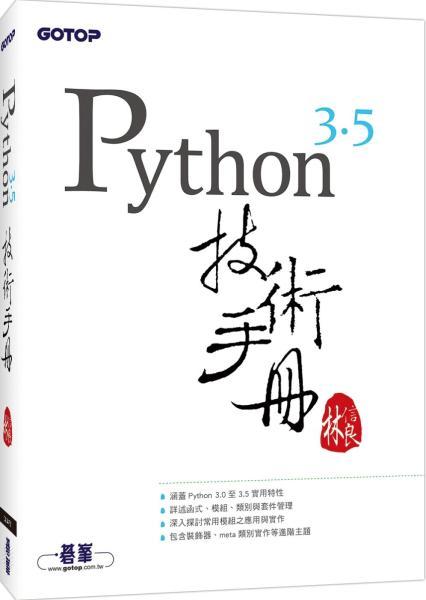 Python 3.5 技術手冊
