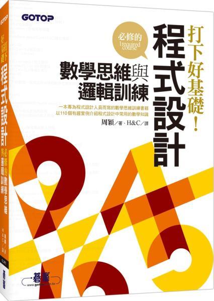 打下好基礎:程式設計必修的數學思維與邏輯訓練