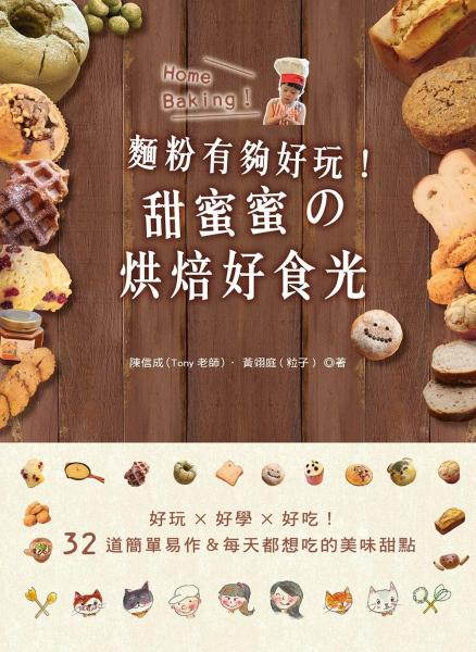 麵粉有夠好玩!甜蜜蜜的烘焙好食光:好玩.好學.好吃!32道簡單易作&每天都想吃的美味甜點