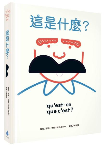 這是什麼·:玩出五感大潛能,法國幼兒啟蒙認知遊戲書