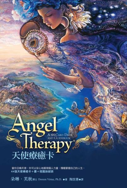 天使療癒卡