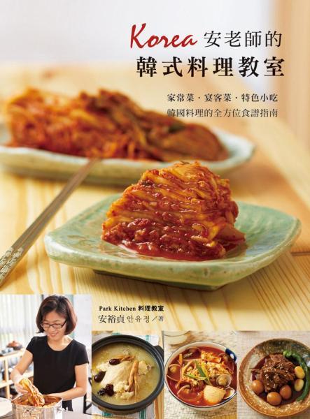 安老師的韓式料理教室