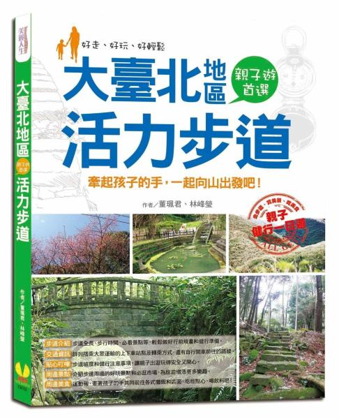 大臺北地區親子遊首選活力步道:25條親山活力步道,美食、美景、路線一把抓
