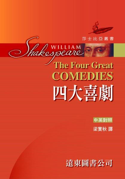 莎士比亞:四大喜劇 (中英對照,精裝合訂本) 25開 道林紙