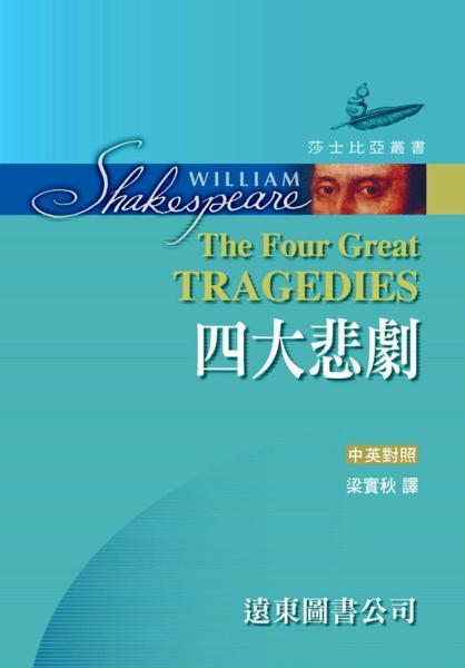 莎士比亞:四大悲劇 (中英對照,精裝合訂本) 25開 道林紙