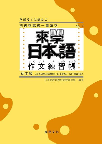 來學日本語:作文練習帳(初中級)