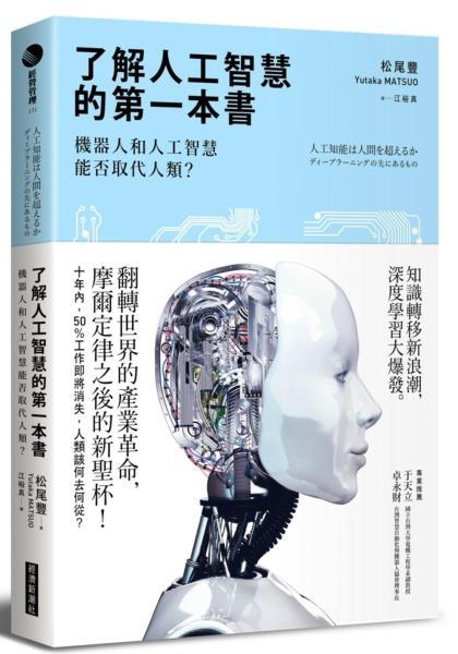 了解人工智慧的第一本書:機器人和人工智慧能否取代人類·