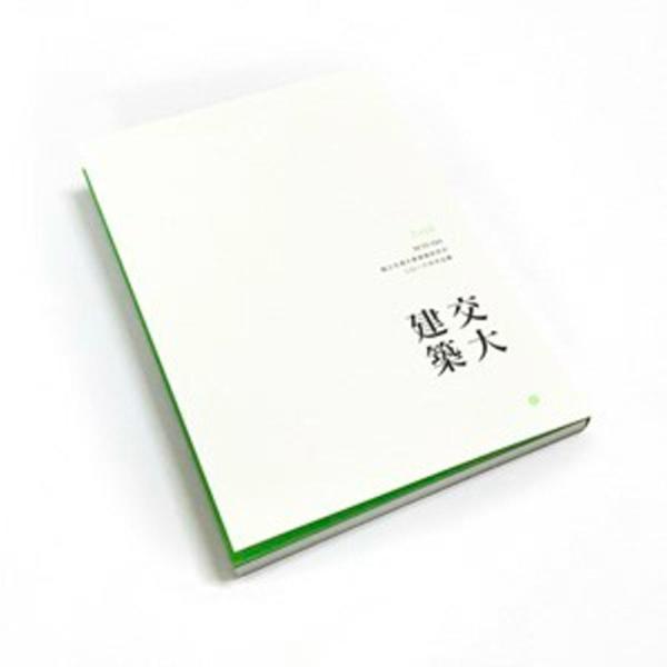 交大建築 2016:國立交通大學建築研究所二〇一六年作品集