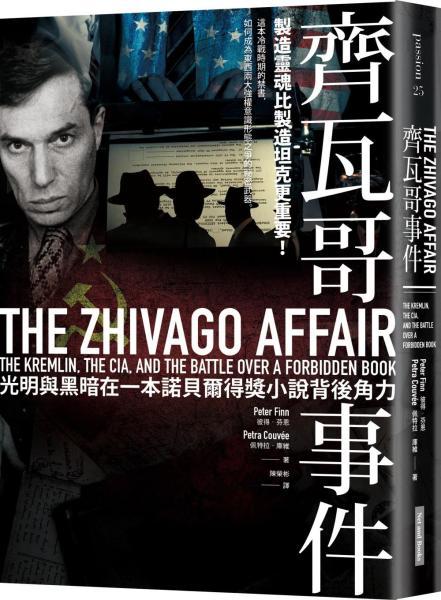 齊瓦哥事件:光明與黑暗在一本諾貝爾得獎小說背後角力