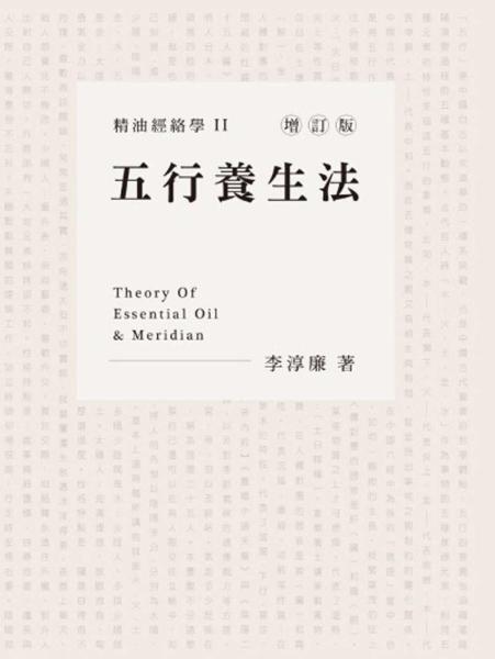 精油經絡學2:五行養生法(增訂版)
