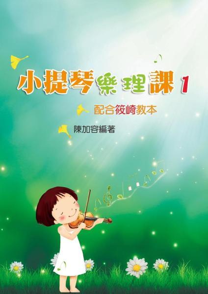 小提琴樂理課1