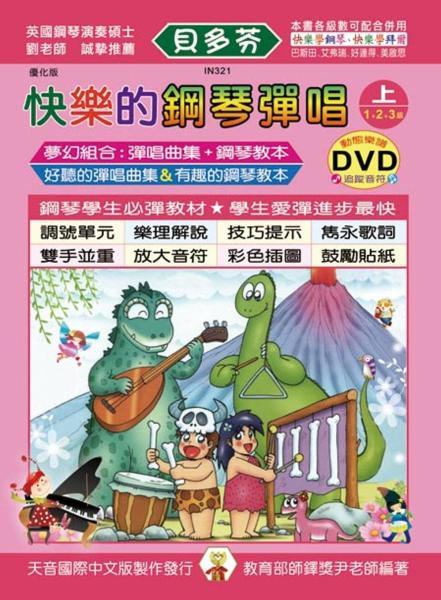 <貝多芬>快樂鋼琴彈唱曲集-優化版(上)+DVD