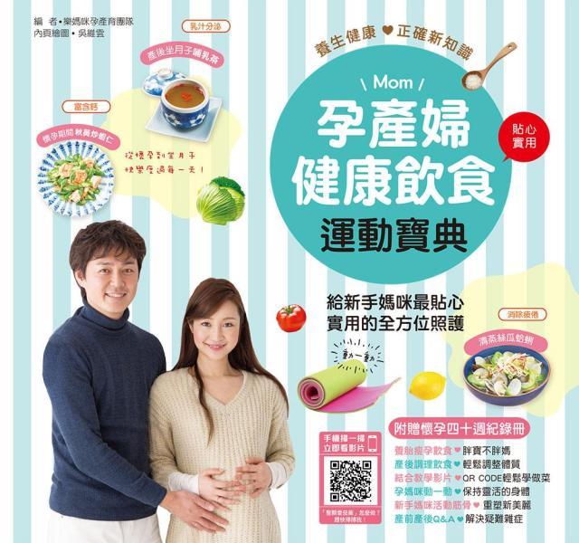 孕產婦健康飲食運動寶典:給新手媽咪最貼心實用的全方位照護【附贈懷孕四十週紀錄冊】