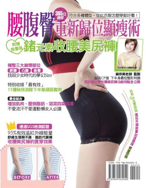 腰腹臀 重新歸位顯瘦術:符合各種體型 從此衣服怎麼穿都好看! 隨書附贈 <鍺元素收腰美尻褲>
