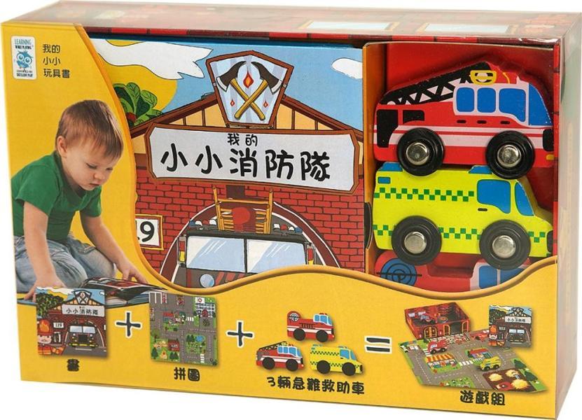 我的小小消防隊(附主題書+拼圖+木製玩具)