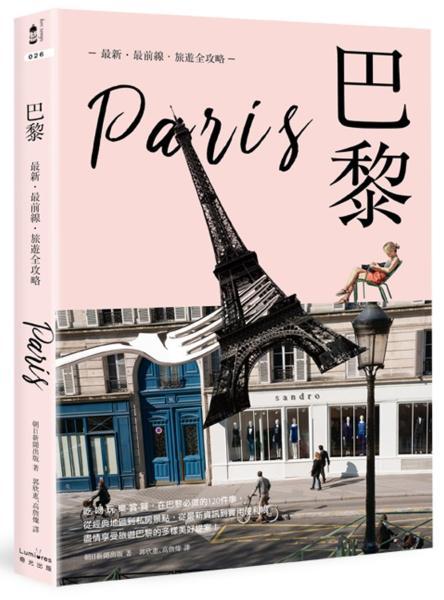 巴黎:最新·最前線·旅遊全攻略
