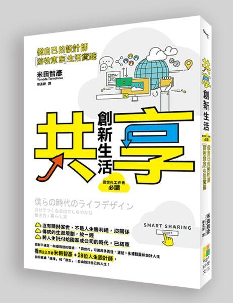 「共享」創新生活:做自己的設計師〞游牧東京〞生活實踐