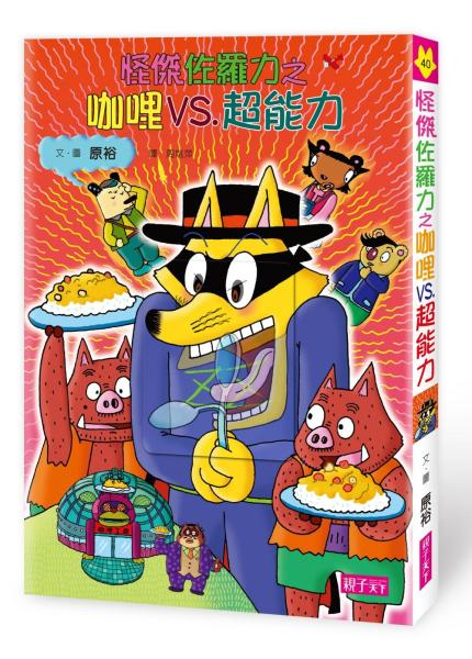 怪傑佐羅力40:怪傑佐羅力之咖哩VS.超能力