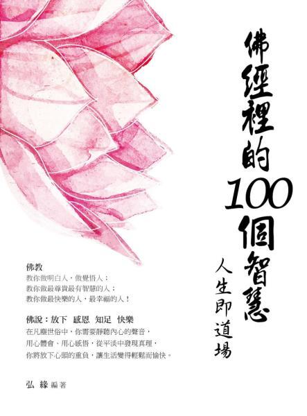 佛經裡的100個智慧