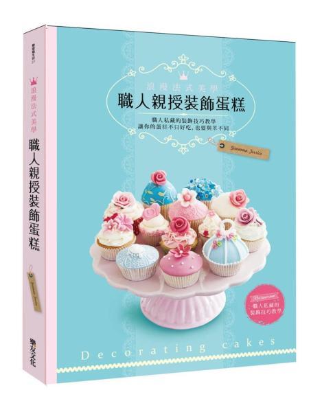 浪漫法式美學,職人親授裝飾蛋糕:職人私藏的裝飾技巧教學,讓你的蛋糕不只好吃,也要與眾不同