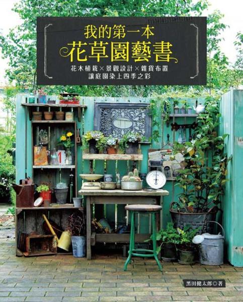 我的第一本花草園藝書:花木植栽x景觀設計x雜貨布置·讓庭園染上四季之彩