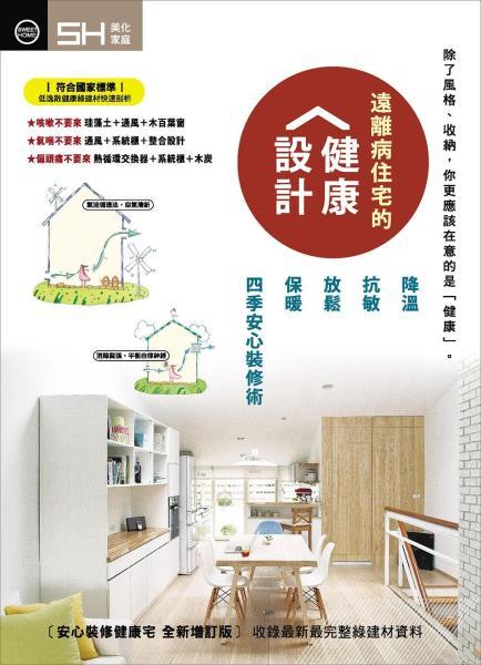 遠離病住宅的健康設計:降溫、抗敏、放鬆、保暖 四季安心裝修術