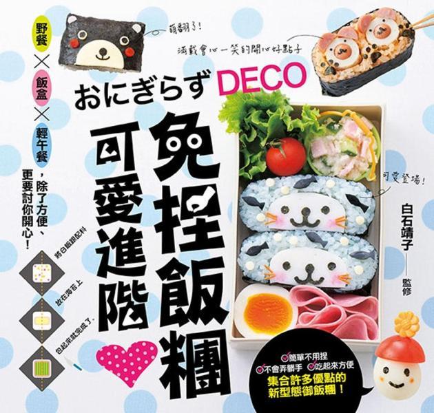 可愛進階·免捏飯糰:野餐╳飯盒╳輕午餐,除了方便、更要討你開心!