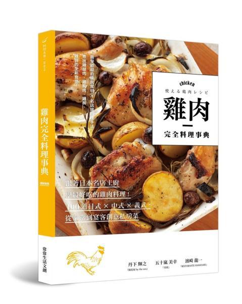 雞肉完全料理事典:跟著日本名店主廚學最好吃的雞肉料理!100道日式×中式×義式,從家常到宴客創意私房菜