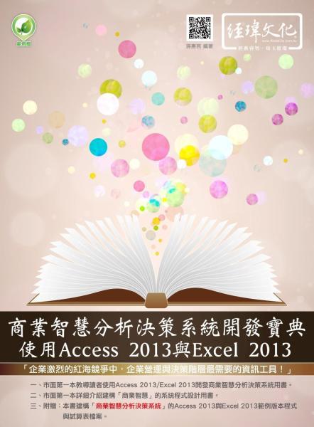 商業智慧分析決策系統開發寶典:使用Access 2013與EXCEL 2013(附綠色範例檔)