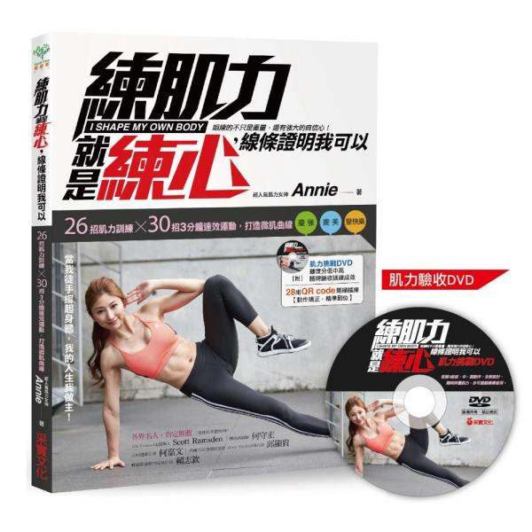 練肌力就是練心,線條證明我可以:當我徒手撐起身體,我的人生我做主!28招肌力訓練×30招3分鐘速效運動,打造微肌曲線,變強·變美·變快樂【附28組姿勢矯正QR Code ╳ 肌力挑戰DVD】