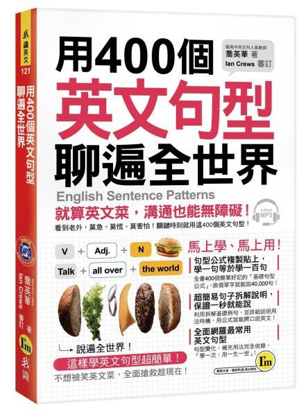 用400個英文句型聊遍全世界(附1MP3)