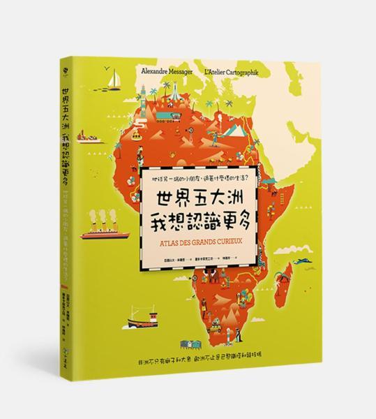 世界五大洲 我想認識更多:地球另一端的小朋友,過著什麼樣的生活·