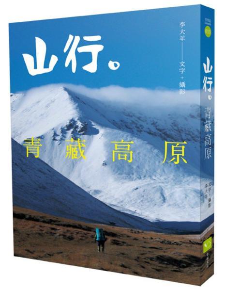 山行。青藏高原:第一本深入西藏、雲南、四川、青海、新疆少有人知的秘境。近20年旅程超過18000萬公里,徒步800公里紀實