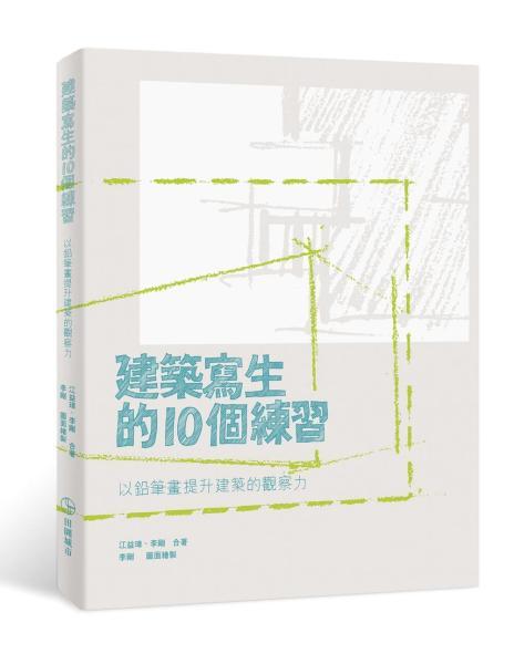 建築寫生的10個練習:以鉛筆畫提升建築的觀察力