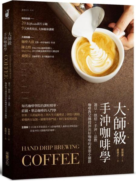 大師級手沖咖啡學:選豆·烘焙·手沖·品飲,咖啡教父傳授沖出好咖啡的重要小細節【隨書附20支示範影片QRcode】