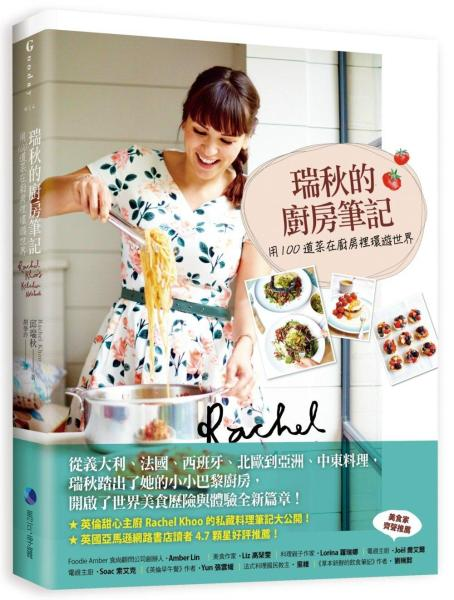 瑞秋的廚房筆記:用100道菜在廚房裡環遊世界