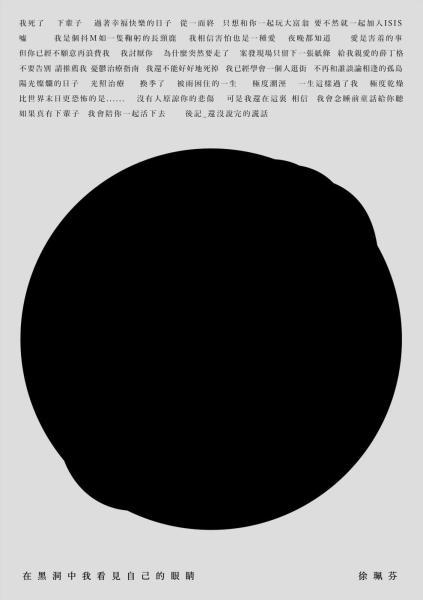 在黑洞中我看見自己的眼睛