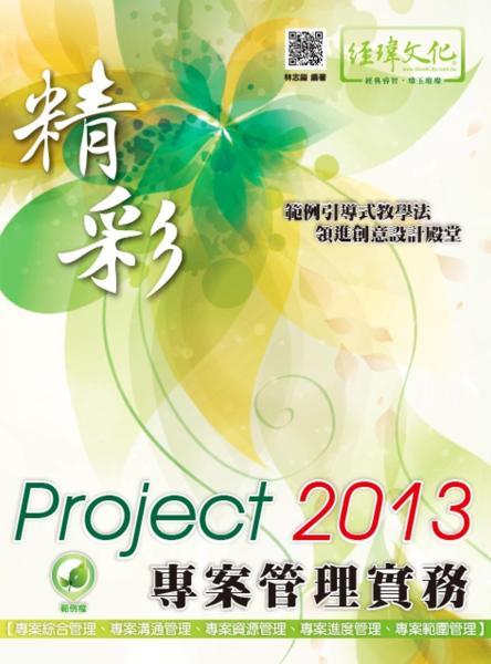 精彩 Project 2013 專案管理實務(附綠色範例檔)