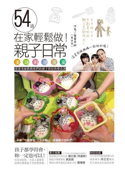 在家輕鬆做!54道親子日常美味料理提案:蕾蕾老師教媽咪們的親子烘培快樂食譜