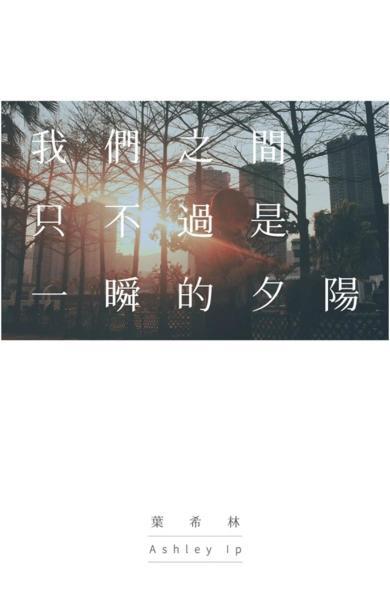 我們之間只不過是一瞬的夕陽