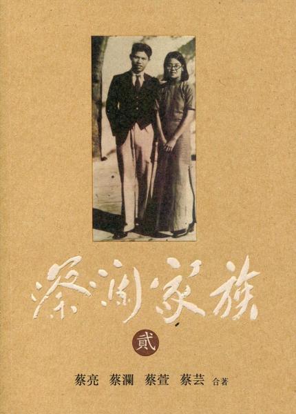蔡瀾家族(貮)