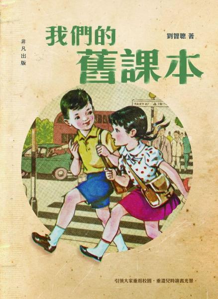 我們的舊課本