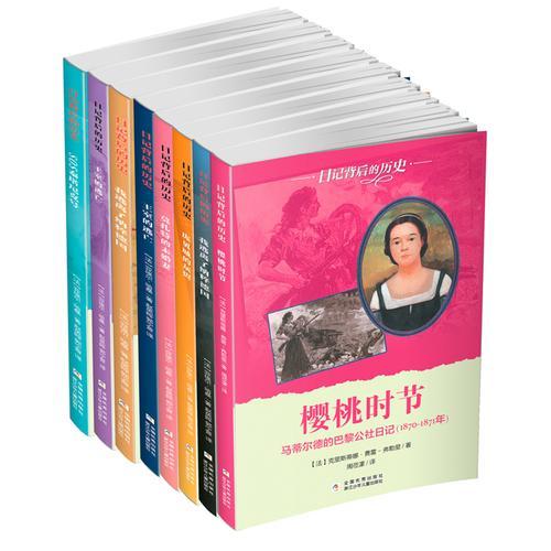 日记背后的历史(共8册)